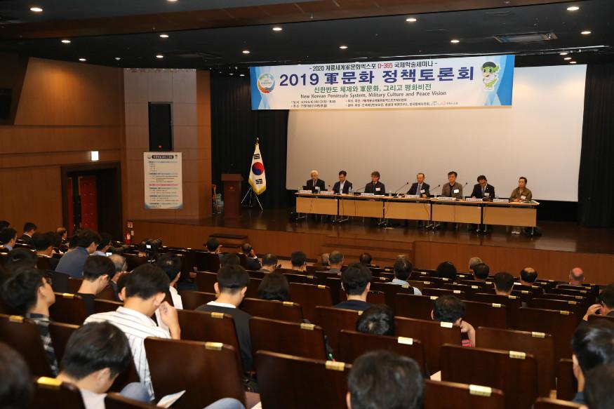 20190918 계룡세계군문화엑스포 '군문화 정책토론회'  (1).JPG