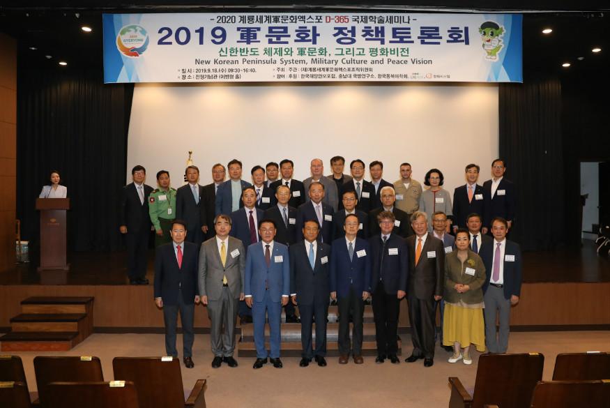 20190918 계룡세계군문화엑스포 '군문화 정책토론회'  (2).JPG