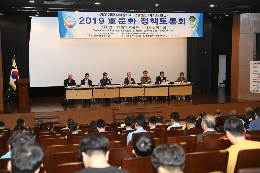 20190918 계룡세계군문화엑스포 '군문화 정책토론회'  (4).JPG