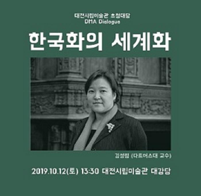 시립미술관 10월 초청대담'한국화의 세계화'1.jpg