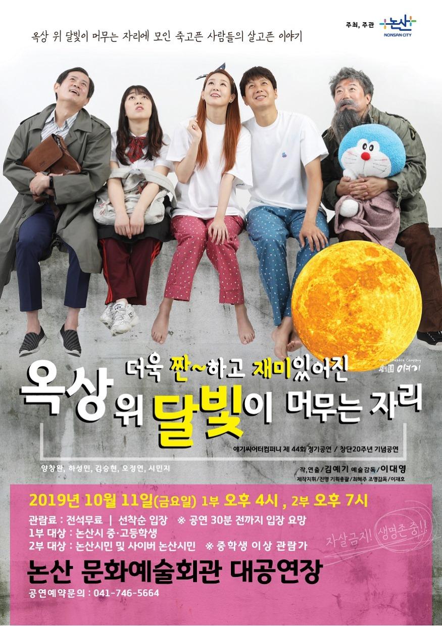 옥상달빛 논산 포스터(최종).jpg