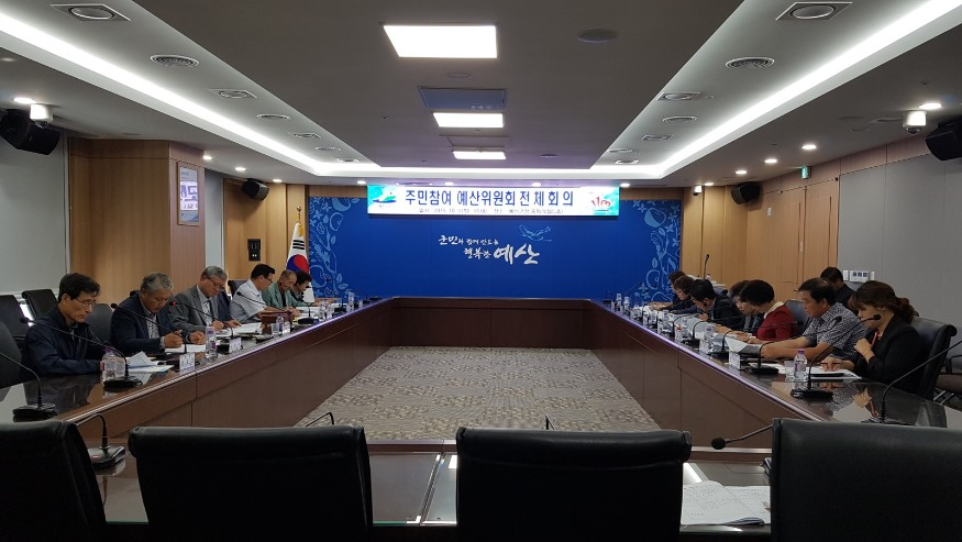 주민참여 예산위원회 전체회의.jpg