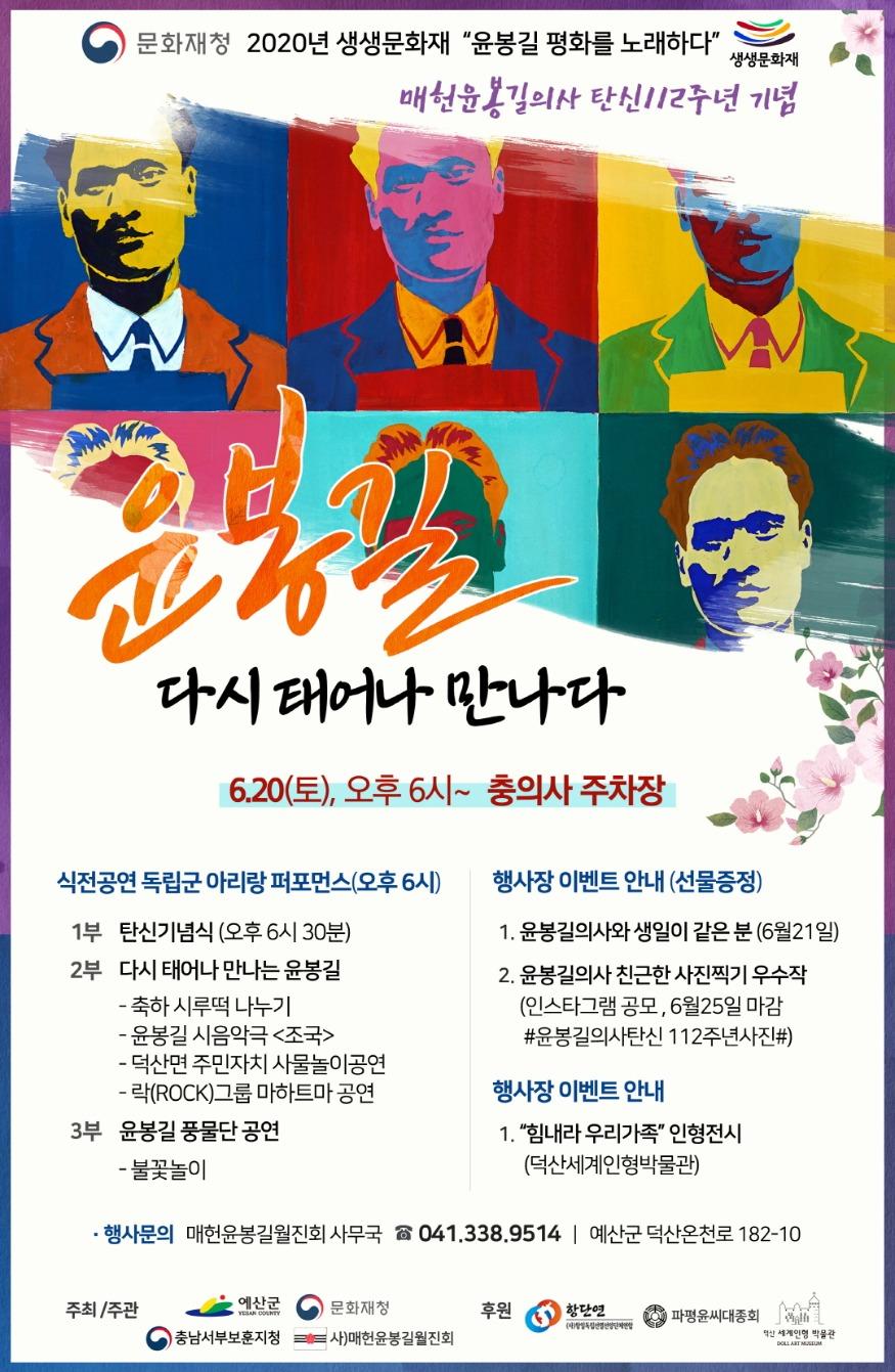 보도자료01_윤봉길 다시 태어나 만나다 행사 포스터.jpg