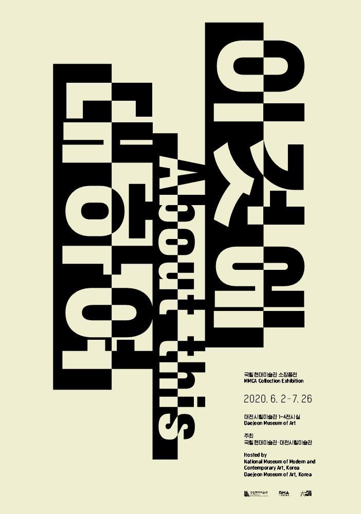 '외국미술 국내전시 60년'개최_포스터.jpg