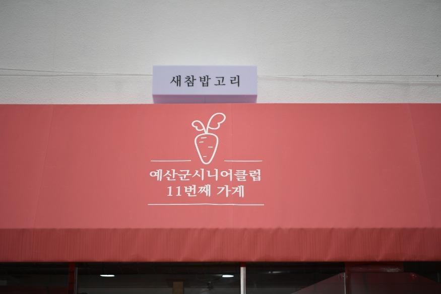 예산군 시니어클럽 시장형사업단 새참밥고리 간판.jpeg