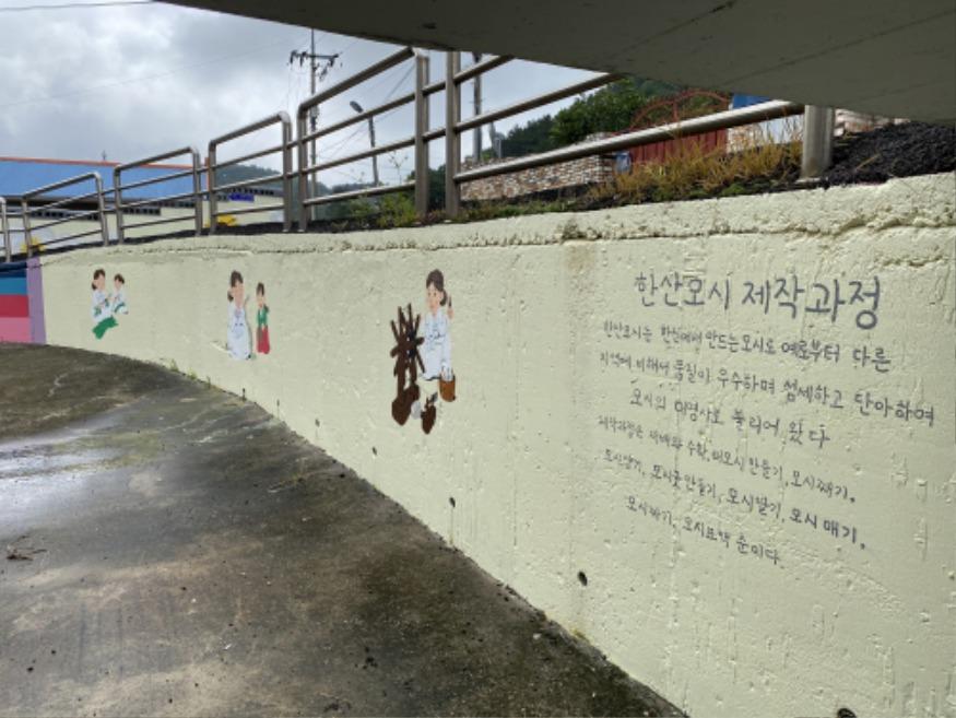 (30일) 한산면 지현2리, 마을 벽화로 산뜻하게 변신 (2).JPG