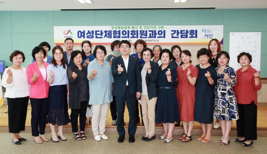 2.지난 11일 서산문화복지센터에서 열린  여성단체협의회 간담회 후 단체사진.jpg