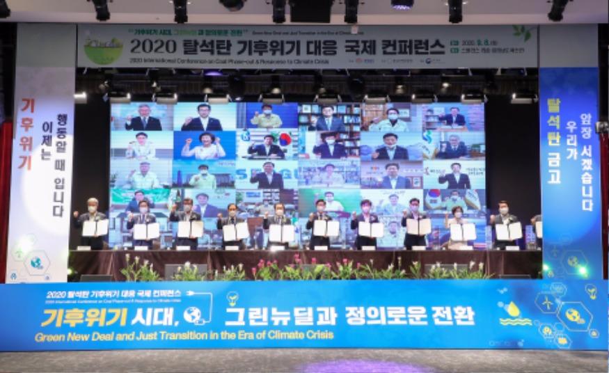 탈석탄 기후위기대응 국제 컨퍼런스 (2).JPG