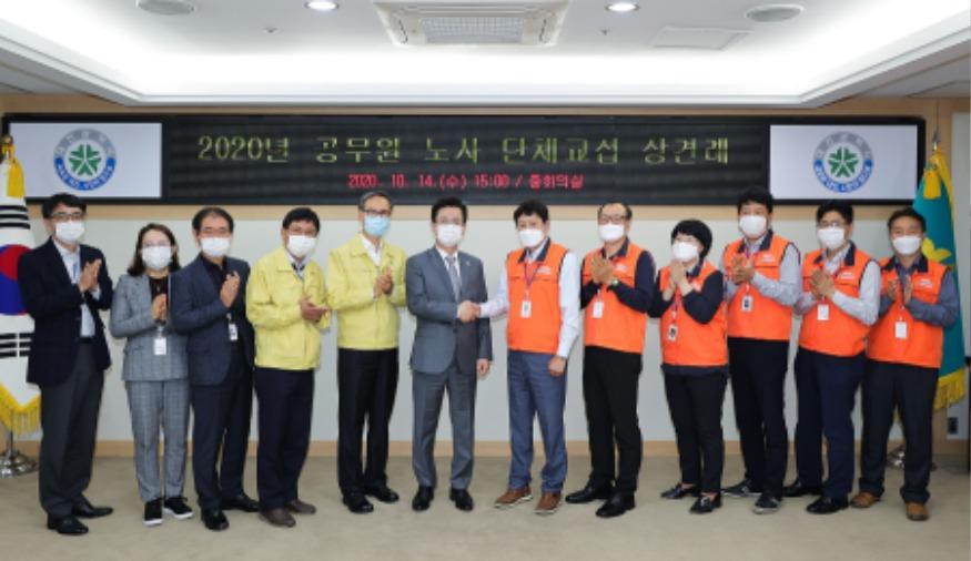 (사진보도)2020년 대전시청공무원노조 단체교섭 상견례.jpg
