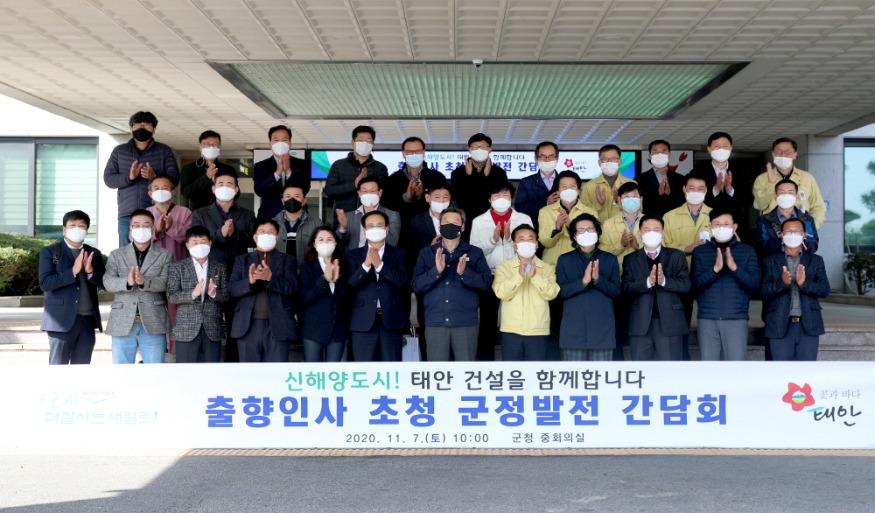출향인사 초청 군정발전 간담회 (2).JPG