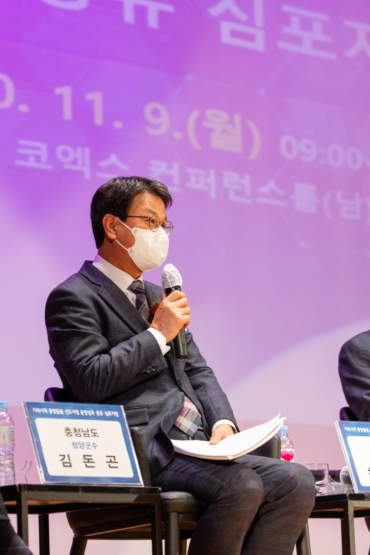 김돈곤 청양군수  지역사회 통합돌봄 시범모델 소개2.jpg
