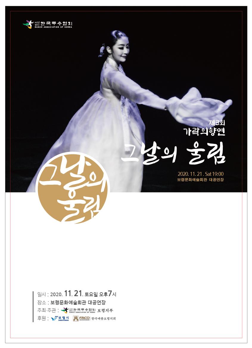 1.제3회 가락의향연, 그날의 울림 포스터.jpg
