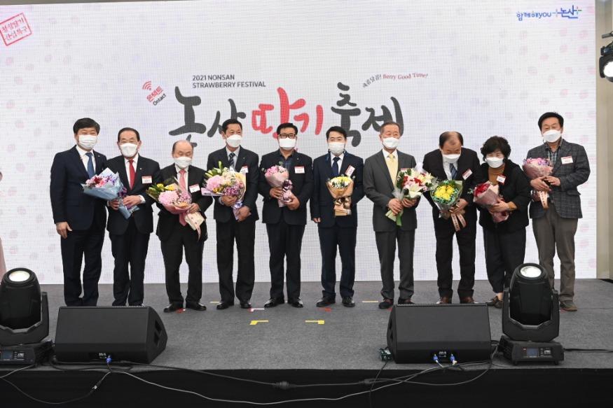2021 온택트 논산딸기축제 개막! (시민대상 수상자)(4).JPG