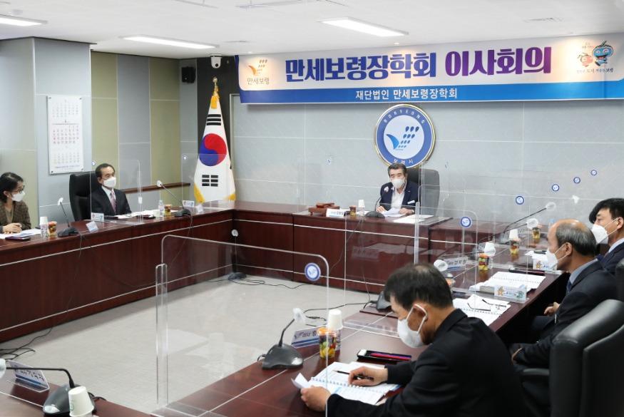 보도자료1_만세보령장학회 이사회.JPG