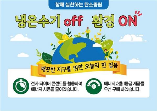 3.탄소중립 실천 포스터.jpg
